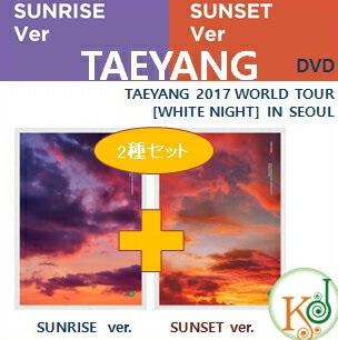 TAEYANG 2017 WORLD TOUR [WHITE NIGHT] IN SEOUL DVD(コード:3)★2種セット/ テヤン BAGBANG/おまけ:生写真(8803581199444-3)