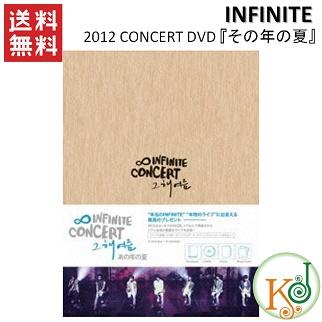 INFINITE - 2012 CONCERT DVD 『その年の夏』(3DISC) [PHOTO BOOK(111P)+ポーチ+メンバーサイン入りフォトカード8枚](10007493)