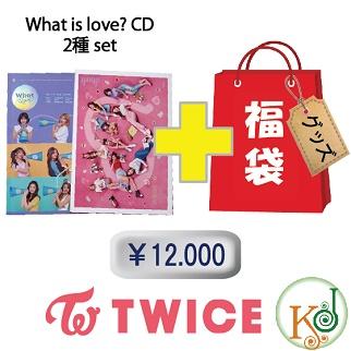 【K-POP・韓流】 【初回特典なし】TWICE 「What is Love?」5th ミニアルバム福袋 12,000円★CD 2種セット+グッズセット【送料無料】トゥワイス(hb70180316-25)(hb70180316-25)