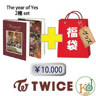 【初回特典 1種付き、ポスター丸め】TWICE CD アルバム「The year of YES」福袋 10,000円★CD 1種+グッズセット/トゥワイス(hb70190103-2)(hb70190103-2)