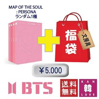 【初回特典なし】BTS CD アルバム「MAP OF THE SOUL : PERSONA」福袋 5,000円★文具セット 福袋/ 韓流グッズ ペルソナ 防弾少年団 バンタン(7070190405-02)