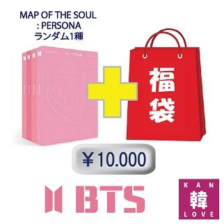 【初回特典なし】BTS CD アルバム「MAP OF THE SOUL : PERSONA」福袋 10,000円★グッズセット(文具含み) 福袋/ 韓流グッズ ペルソナ 防弾少年団 バンタン(7070190405-05)