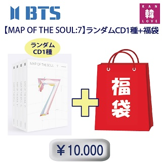 BTS [MAP OF THE SOUL : 7] CD1種 + グッズ(文具含み) 福袋★10,000円【初回特典なし】韓流グッズ 防弾少年団 バンタンばんたん(hb7070200123-03)