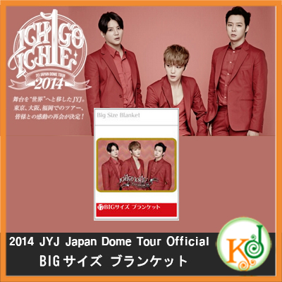 【K-POPCD・送料無料・予約】 JYJ - BIGサイズ ブランケット [2014 JYJ Japan Dome Tour Official Goods](1411180717598)