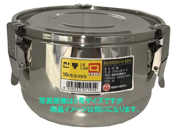 密閉容器だから着色汚れ 匂いがつきにくく長い間保存可能 韓国主婦の必須 アイテム 贈答 シンシン トレンド 1号 ステンレス密閉保存容器 8cm 0.14L