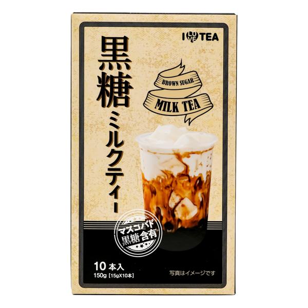 激安セール 数量は多 ふんわり黒糖の香りがする甘めのミルクティーアイスでもホットでも楽しめます 黒糖ミルクティー150g 15g×10本