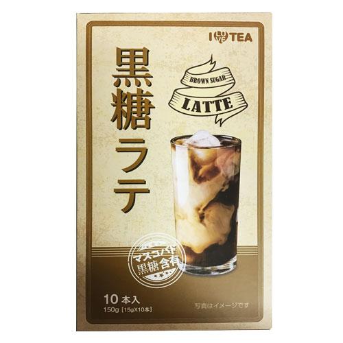アイテム勢ぞろい 黒糖の香りがする甘めのラテタピオカを入れてもアイスでもホットでも楽しめます 黒糖ラテ150g 15g×10本 期間限定送料無料