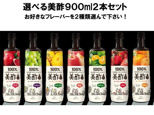 100%果実発酵の力で美BODYを手に入れよう オリジナル 選べる美酢ミチョ900ml 2本セット 交換無料