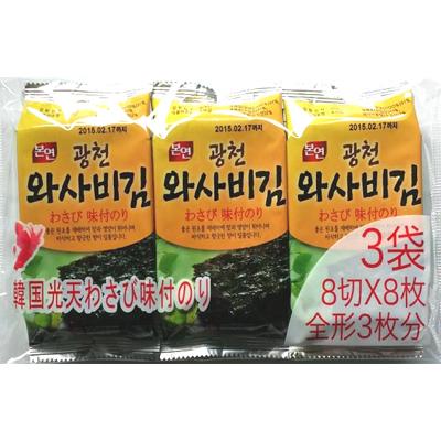 今ダケ送料無料 ほんのりわさび風味 白いご飯にぴったり 5☆好評 韓国光天わさび味付のり 全形3枚分 8切×8枚×3パック