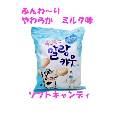 ふんわりやわらかソフトキャンディ 安心の定価販売 人気上昇中 ロッテ ふわふわカウソフトキャンディ ミルク味 63g