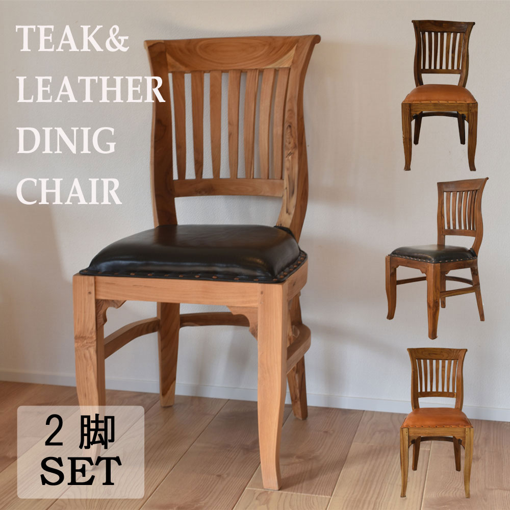 チークダイニングチェア [アンドレア2脚セット][送料無料](※一部追加送料あり)チーク無垢 いす 椅子 木製 おしゃれ ナチュラルカラー ウォルナットカラー 本革 キャメル ブラック レザー