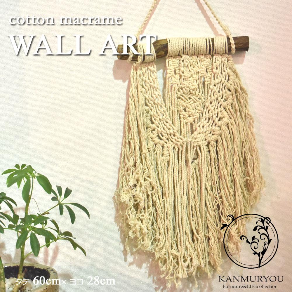 kanmuryou   Rakuten Global Market: Cotton macrame lacing wall art ...