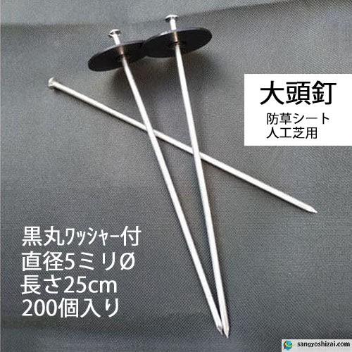 黒丸ワッシャー付き大頭釘 長さ25cm 太さ5mm 200個入/CS