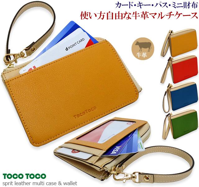 パスケース 定期入れ カードケース idカードケース 革 キーケース 鍵 財布 薄い ミニ財布 フラグメントケース 販売 かわいい レディース 予約