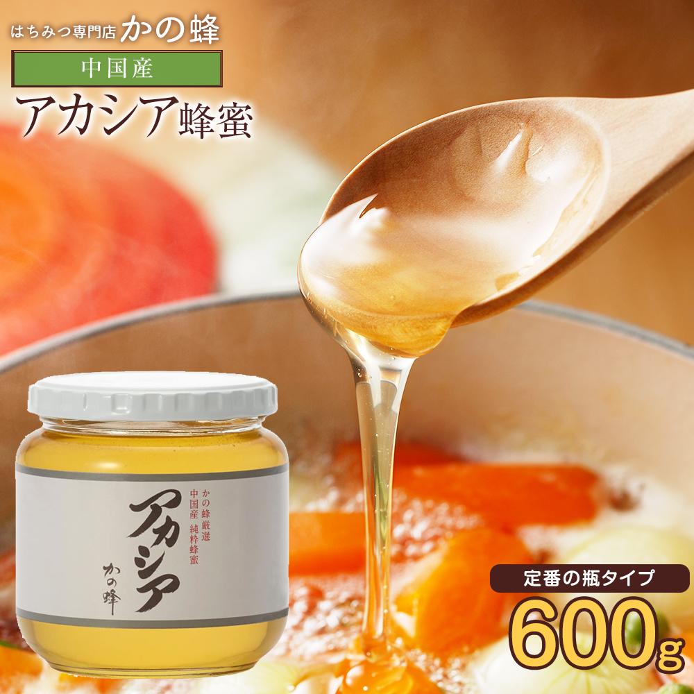 美しく繊細なアカシアの白い花から採れる蜂蜜は 東日本のはちみつの王様と呼ばれるほど日本人になじみ深いです 全品ポイント5倍 はちみつ 中国産 アカシアはちみつ 600g 非常食 かの蜂生はちみつ 直営店 蜂蜜専門店 健康 100%純粋 健康食品 訳ありセール 格安