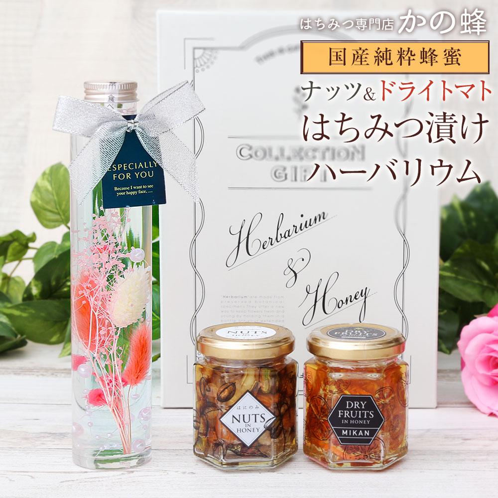 蜂蜜漬け2種&ハーバリウムボトル