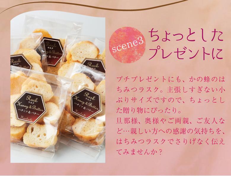 【訳あり】 はちみつラスク はちみつバター風味 たっぷり250g 国産はちみつ使用蜂蜜専門店 かの蜂