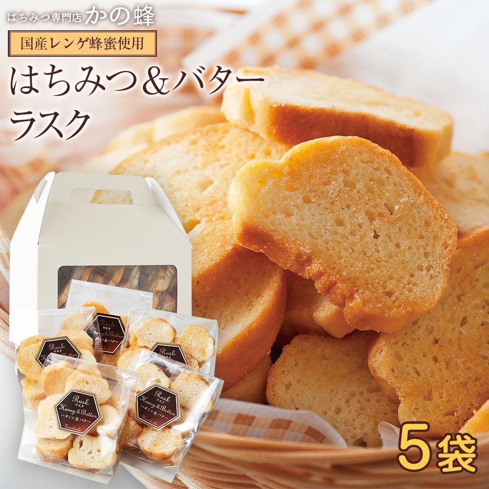 はちみつ専門店が作ったはちみつラスク 国産レンゲはちみつの甘さとバター風味で上品に仕上げました はちみつラスク 本日限定 はちみつバター風味 品質保証 蜂蜜専門店 かの蜂 たっぷり5袋セット国産はちみつ使用