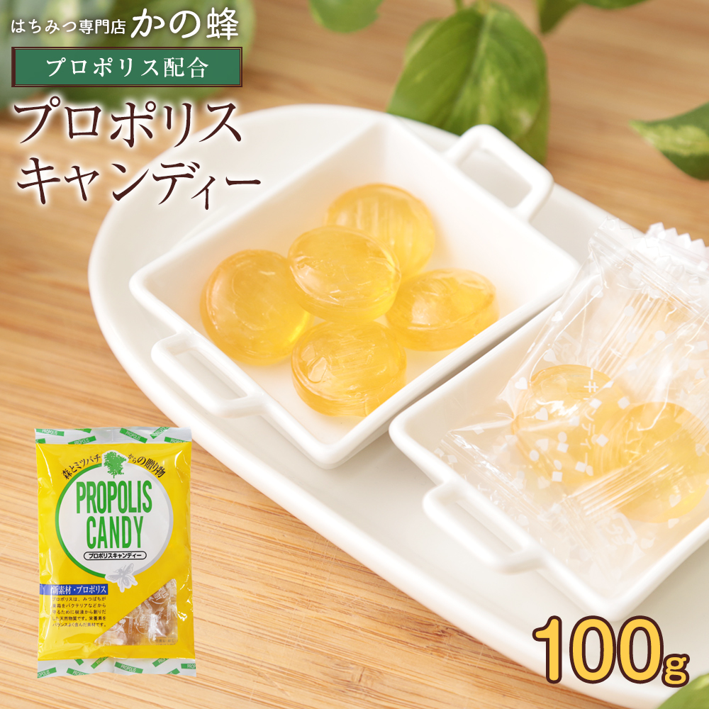 新色追加 人工甘味料 合成着色料 割引 不使用のプロポリスキャンディー のど飴としても はちみつキャンディー プロポリスキャンディー のど飴蜂蜜専門店 100g かの蜂