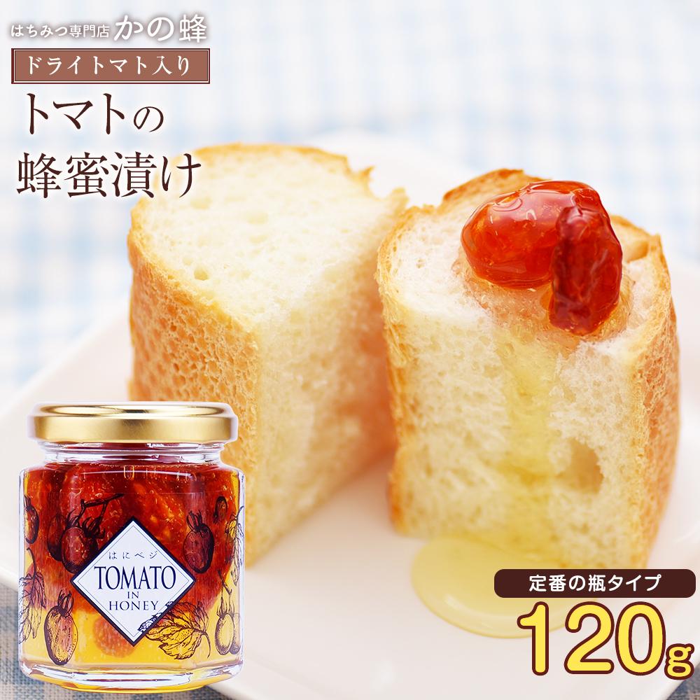 栄養素がギュッと詰まったドライトマトをまるごと蜂蜜に漬け込みました 香り豊かな蜂蜜とドライトマトの食感がクセになる蜂蜜です 全品ポイント5倍 はにベジ TOMATO IN HONEY 120g ドライトマトの蜂蜜漬けトースト 今だけ限定15%OFFクーポン発行中 ヨーグルトに 健康 大規模セール 健康食品 100%純粋 そのままでも かの蜂生はちみつ 非常食 蜂蜜専門店