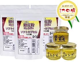 蜂花粉(ビーポーレン)ソフトカプセル100粒×3コセット蜂蜜専門店 かの蜂