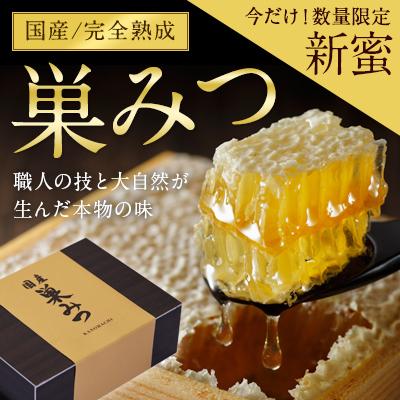 日本成熟燕窝蜂蜜蜂蜜蜂蜜店