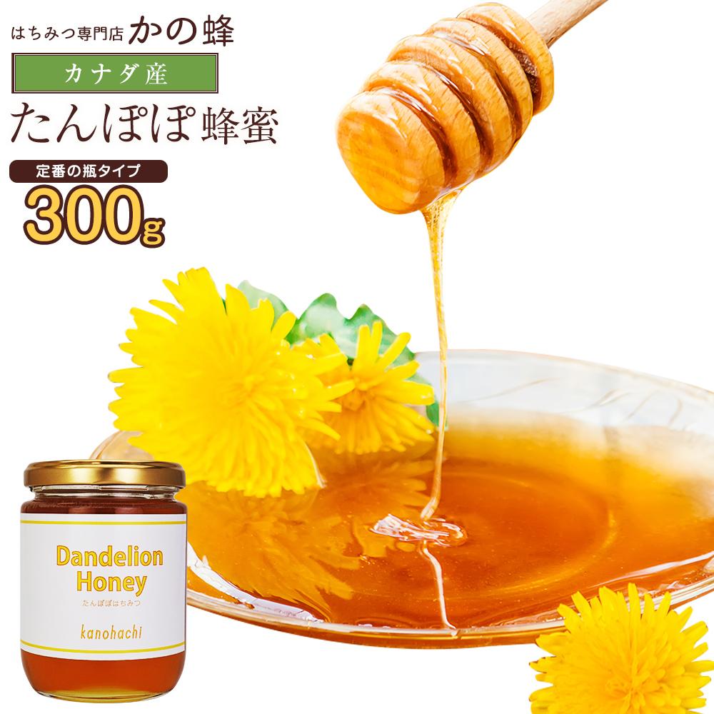 カナダ産たんぽぽ蜂蜜