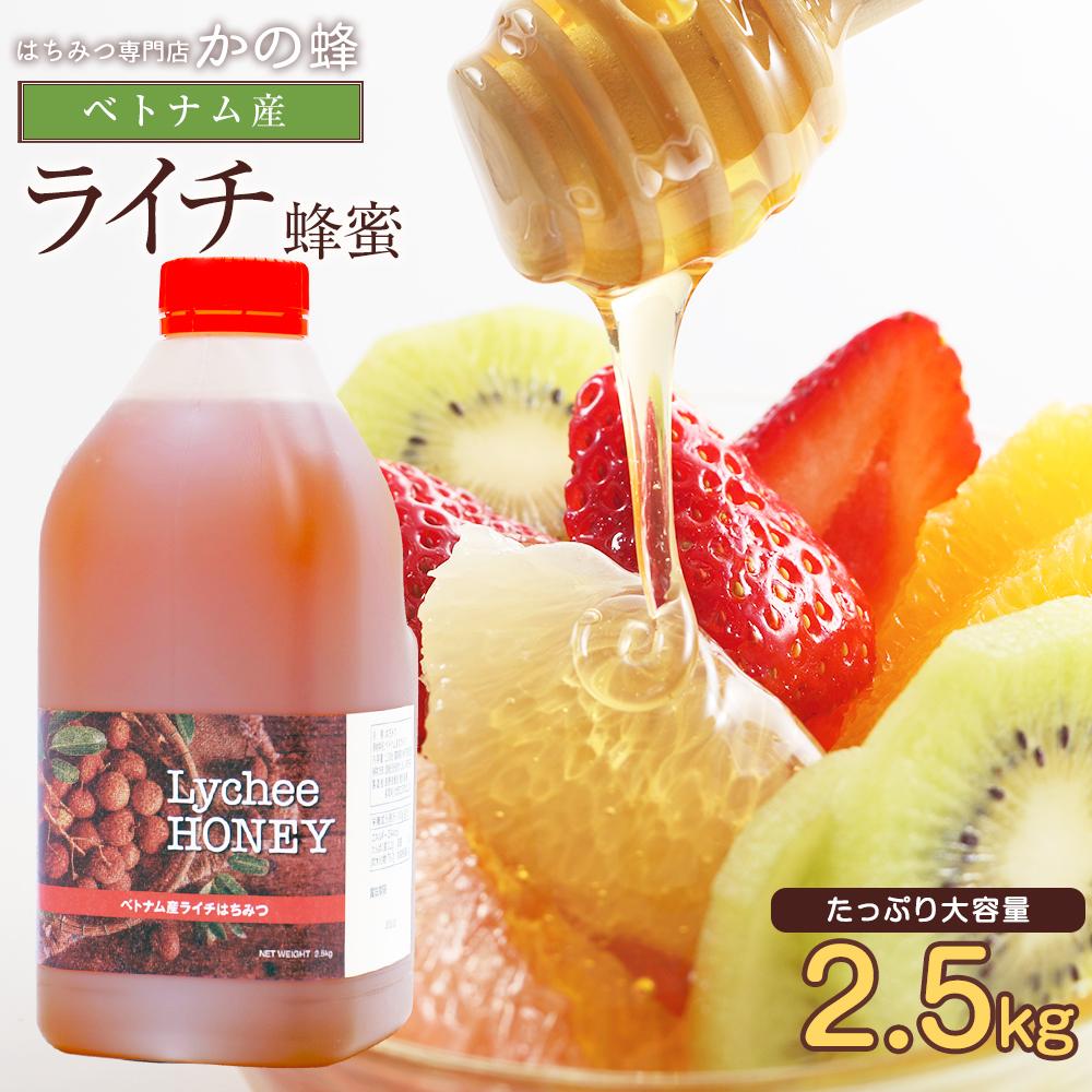 はちみつ 業務用 ベトナム産 ライチ蜂蜜(2.5kg)業務用 大容量 【mday_d19】蜂蜜専門店 かの蜂