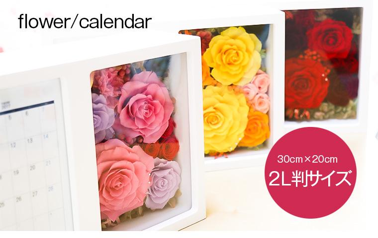2019年版!プリザーブドフラワーの花カレンダー*BOX30cm×20cm(全3色)フォトフレ2L判フォトフレーム 新年 年末 来年の準備