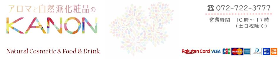 アロマと自然派化粧品の【KANON】:美しい人は、美しいものからつくられる。