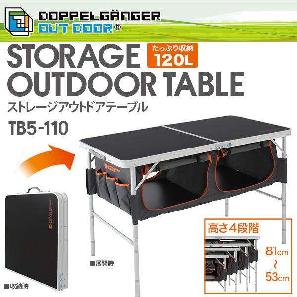 折りたたみテーブル プラスチック 高さ調整 ドッペルギャンガー アウトドア ストレージアウトドアテーブル BSTB5-110