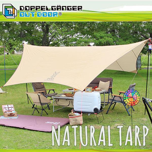 ナチュラル タープ ヘキサタープ サンシェード サンシェルター サンドーム タープ UVカット 軽量 テント ドッペルギャンガー アウトドア DOPPELGANGER OUTDOOR グランピング tt5-473