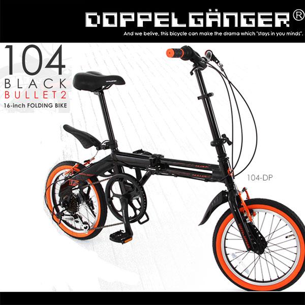 【訳あり】16インチ 折りたたみ自転車 ブラックオレンジ 軽量 アルミフレーム シマノ7段変速 ドッペルギャンガー doppelganger 104