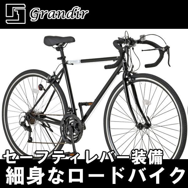 700C ロードバイク センシティブ ブラック シマノ21段変速 軽量 スタンド セーフティーレバー 自転車