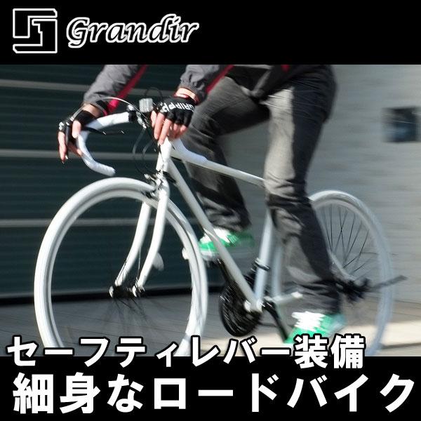 700C ロードバイク センシティブ ホワイト 21段変速 軽量 スタンド セーフティーレバー Grandir Sensitive 自転車