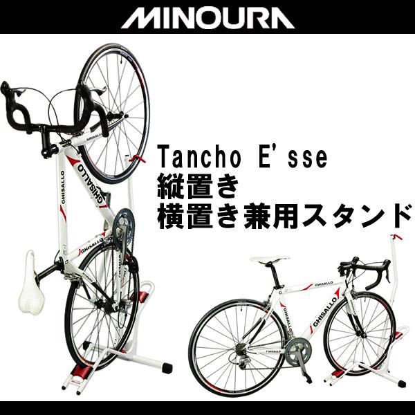 縦置き・横置き兼用スタンド Tancho E'sse[室内 屋内 縦置き 1台 バイク ラック 自転車 アクセサリー・グッズ ミノウラ]ds-2100