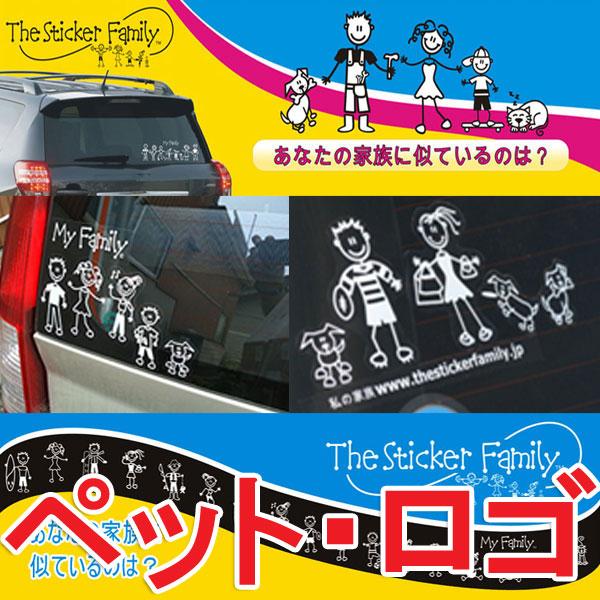 類似品に注意 世界で話題のThe Sticker 驚きの値段で Familyはこちら ファミリーステッカー 送料無料 MyFamilyステッカー ペット ロゴ ウィンドウ カーステッカー マイファミリー シール ミラー 車 大放出セール TheStickerFamily かっこいい リアガラス