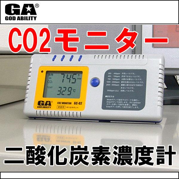 二酸化炭素 濃度計 [CO2モニター 温度計 計測器 測定器 受験勉強 換気]gc-02