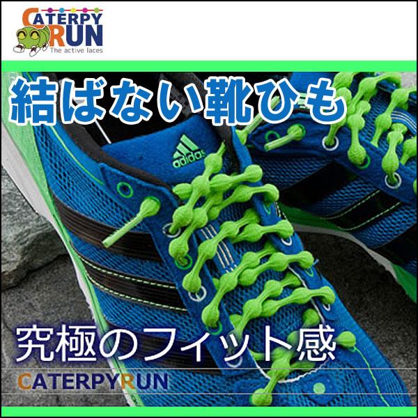 結ばない靴ひも キャタピラン[伸びる靴紐 ゴム 丸 子供 蛍光 シューレース スニーカー]caterpyrun