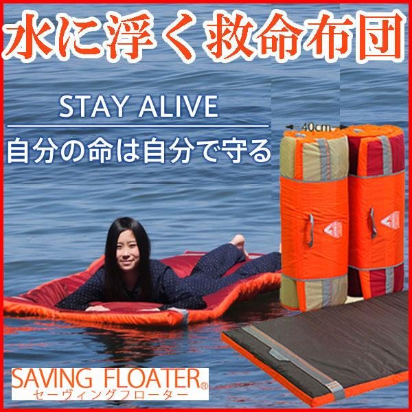 【送料無料】救命布団 セーヴィングフローター SAVING FLOATER[水に浮く布団 マットレス 敷布団 シングル 洗える] 株式会社NAテック