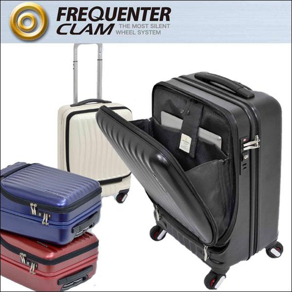 【送料無料】フリクエンター スーツケース GW 旅行 クラム 34L 4輪キャリー[前開き フロントオープンバッグ  トランク スーツケース 静音 Sサイズ メンズ レディース 2泊 1-210