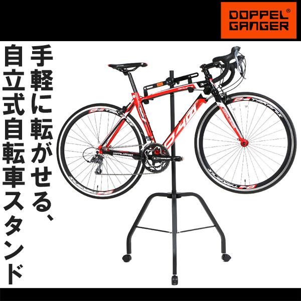 自転車 スタンド 室内 駐輪 自転車ラック 自転車 置き場 自転車スタンド おしゃれ ドッペルギャンガー バイシクルウォーカー dds433