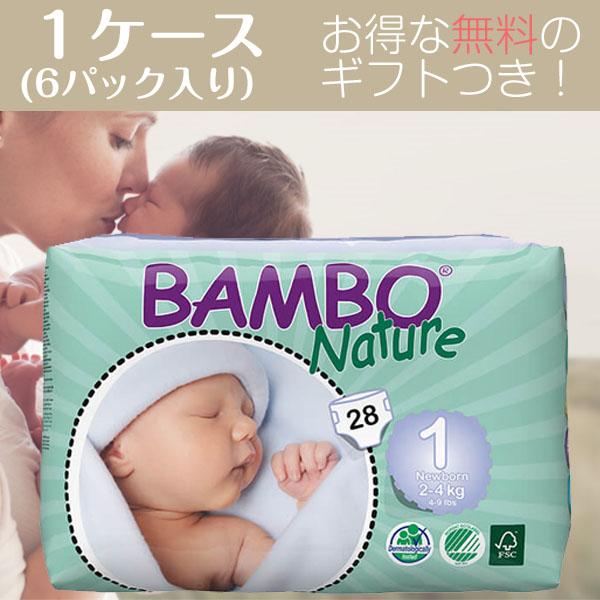 送料無料 お徳用 おむつ バンボネイチャー 新生児用 28枚×6パック入り ベビー 敏感肌 無添加 おむつかぶれ BAMBO Nature New Born bn310131