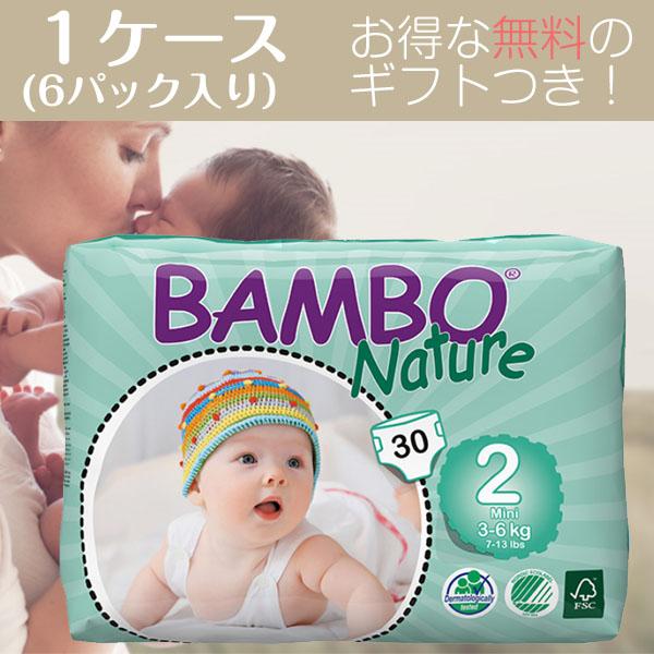 送料無料 お徳用 おむつ バンボネイチャー 30枚×6パック入り Mini 2号(3-6kg) ベビー 敏感肌 無添加 おむつかぶれ BAMBO Nature bn310132