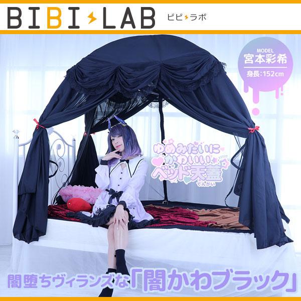 【5/23 22:00~5/31 23:59 P5倍】【あす楽】テント 室内 大人 天蓋 カーテン 保温テント ベッド 蚊帳 シングル ゆめみたいにかわいいベッド天蓋 bibilab btc-100w-bk