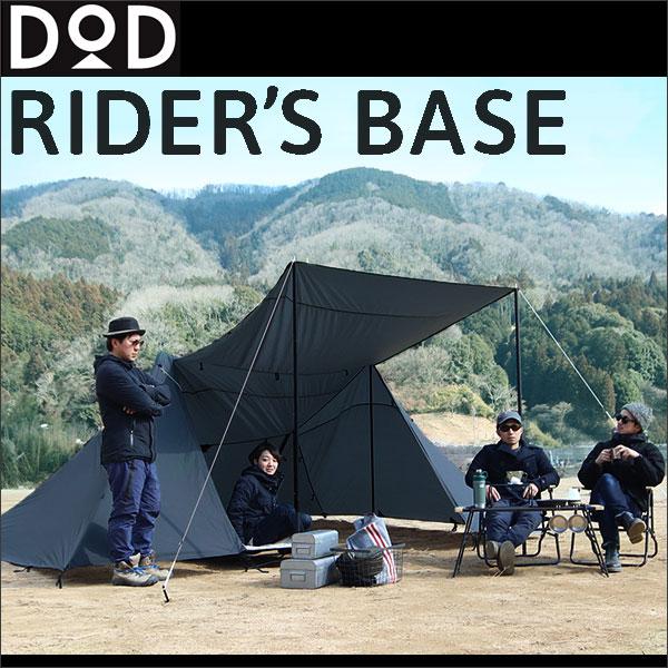 軽量&コンパクト ツーリングテント 3人用 アウトドア DOD ライダーズベース tt3-587-bk