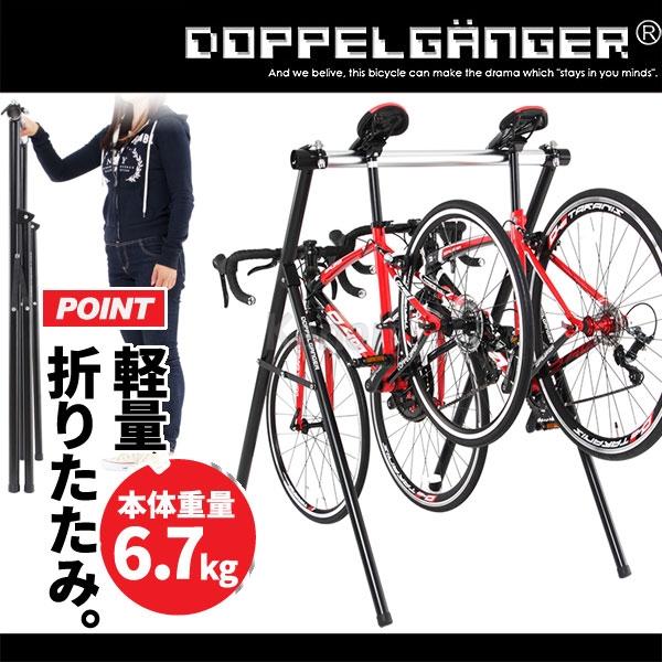 【送料無料】ディスプレイスタンド メンテナンススタンド 折りたたみ 置き場 駐輪場 サイクル ラック スタンド 自転車 ドッペルギャンガー DOPPELGANGER サドル掛けスタンド dds349