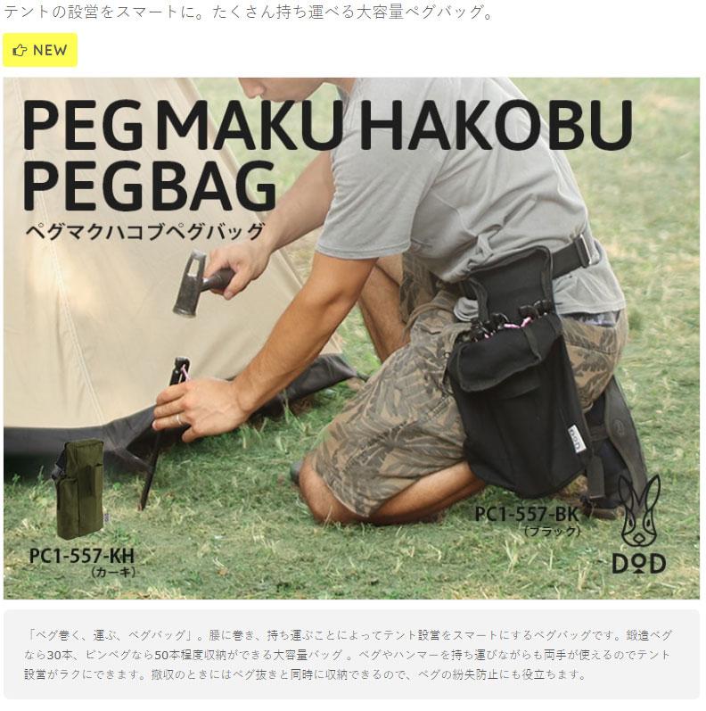 ペグ 収納 ケース ペグケース テントアクセサリー ドッペルギャンガー ペグマクハコブペグバッグ pc1-557