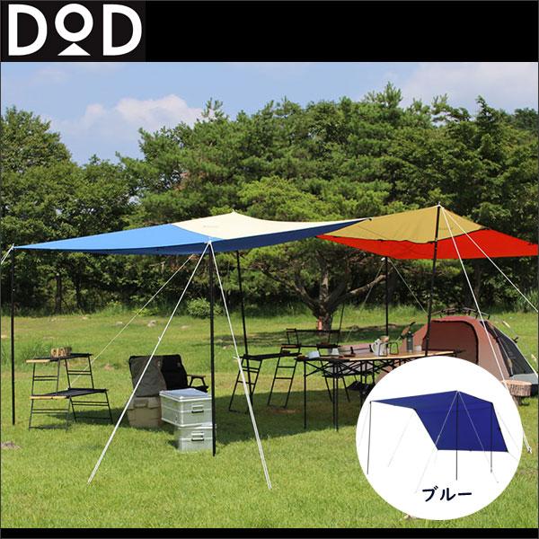 サンシェード タープ タープテント DOD ドッペルギャンガー アウトドア ムゲンタープ tt2-532-bl