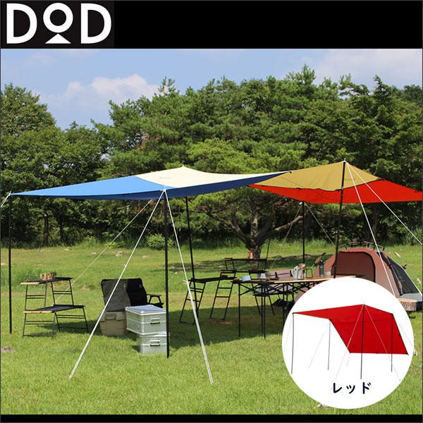 サンシェード タープ タープテント DOD ドッペルギャンガー アウトドア ムゲンタープ tt2-532-rd